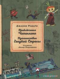Приключения Чиполлино ; Путешествие Голубой Стрелы