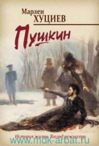 Пушкин. История жизни. Взгляд режиссера
