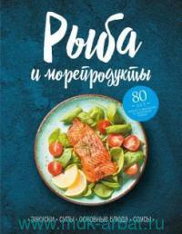 Рыба и морепродукты : закуски, супы, основные блюда и соусы
