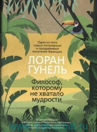 Философ, которому не хватало мудрости : роман