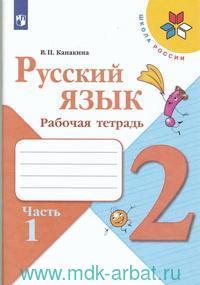 Русский язык : 2-й класс : рабочая тетрадь : учебное пособие для общеобразовательных организаций : в 2-х ч. (ФГОС)
