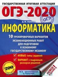 ОГЭ-2020 : Информатика : 10 тренировочных вариантов экзаменационных работ для подготовки к единому государственному экзамену