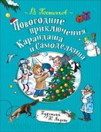 Новогодние приключения Карандаша и Самоделкина : сказка