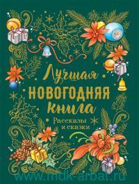 Лучшая новогодняя книга : рассказы и сказки