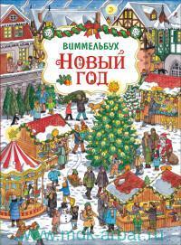 Новый год : Виммельбух