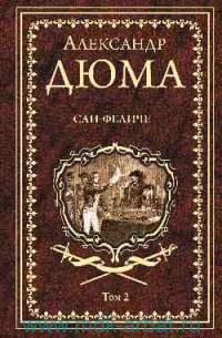 Сан-Феличе : роман. В 2 т. Т.2