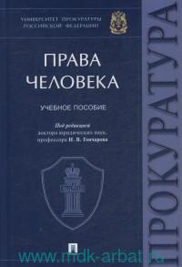 Права человека : учебное пособие