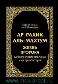 Ар-Рахик аль-махтум : Жизнь пророка, да благословит его Аллах и да приветствует
