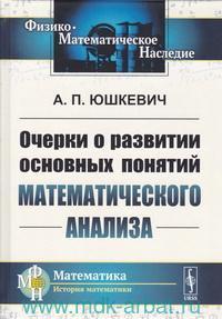 Очерки о развитии основых понятий математического анализа
