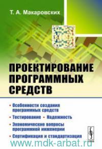 Проектирование программных средств : учебное пособие