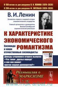 К характеристике экономического романтизма : сисмонди и наши отечественные сисмондисты