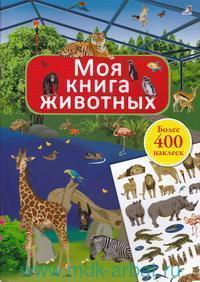 Моя книга животных : более 400 наклеек