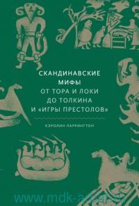 """Скандинавские мифы : от Тора и Локи до Толкина и """"Игры престолов"""""""