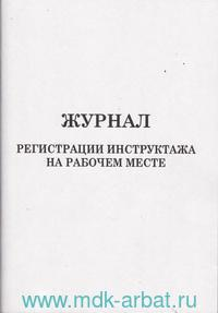 Журнал регистрации инструктажа на рабочем месте : ГОСТ 12.0.004-2015