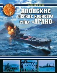 """Японские легкие крейсера типа """"Агано"""""""