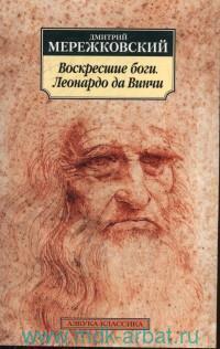 Воскресшие боги ; Леонардо да Винчи : роман