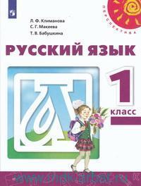Русский язык : 1-й класс : учебник для общеобразовательных организаций (ФГОС)