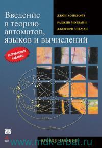 Введение в теорию автоматов, языков и вычислений : классическое издание