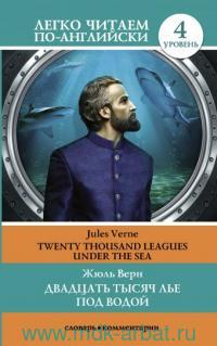 Двадцать тысяч лье под водой = Twenty Thousand Leagues Under the Sea : Уровень 4