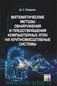 Математические методы обнаружения и предотвращения компьютерных атак на крупномасштабные системы