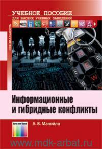 Информационные и гибридные конфликты : учебное пособие для вузов