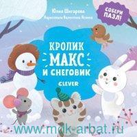 Кролик Макс и снеговик : книжка с пазлами