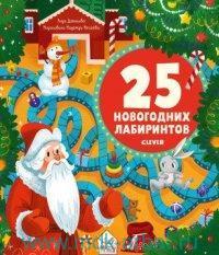 25 новогодних лабиринтов