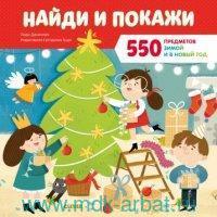 Найди и покажи 550 предметов зимой и в Новый год