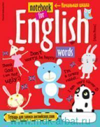 Тетрадь для записи английских слов (Мишка)