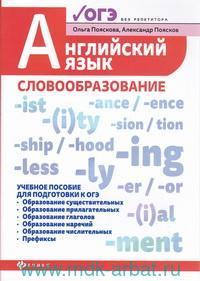 Английский язык : словообразование : учебное пособие для подготовки к ОГЭ