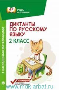 Диктанты по русскому языку с наглядными материалами : 2-й класс
