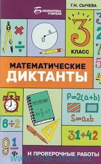 Математические диктанты и проверочные работы : 3-й класс