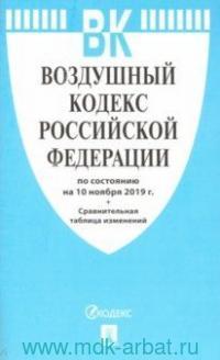 Воздушный кодекс Российской Федерации : по состоянию на 1ноября 2019 г. + Сравнительная таблица изменений