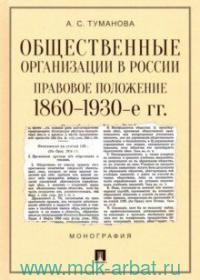 Общественные организации в России : правовое положение. 1860-1930-е гг. : монография