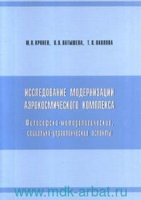 Исследование модернизации аэрокосмического комплекса : философско-методологические, социально-управленческие аспекты