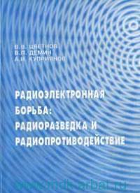 Радиоэлектронная борьба : радиоразведка и радиопротиводействие : учебное пособие
