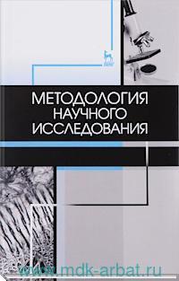 Методология научного исследования : учебник