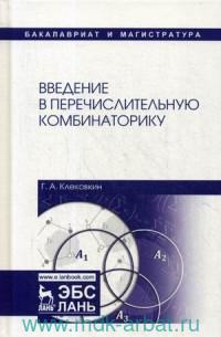 Введение в перечислительную комбинаторику : учебное пособие