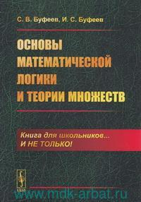 Основы математической логики и теории множеств : учебное пособие