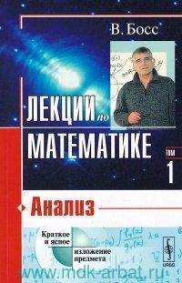 Лекции по математике. Т.1. Анализ : учебное пособие
