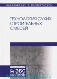 Технология сухих строительных смесей : учебное пособие