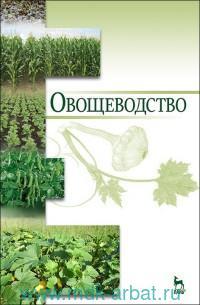 Овощеводство : учебное пособие