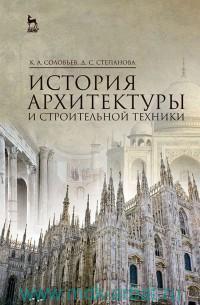 История архитектуры и строительной техники : учебное пособие