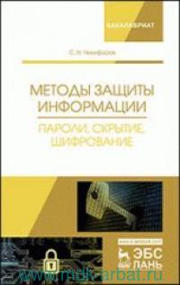 Методы защиты информации. Пароли, скрытие, шифрование : учебное пособие