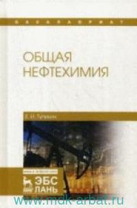 Общая нефтехимия : учебное пособие