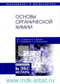 Основы органической химии : учебное пособие