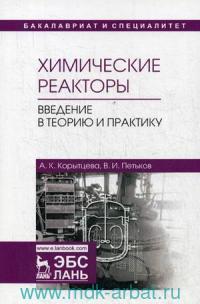 Химические реакторы. Введение в теорию и практику : учебное пособие