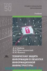Техническая защита информации в объектах информационной инфраструктуры : учебник для студентов средних профессиональных заведений