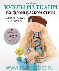Куклы из ткани во французском стиле : мастер-классы и выкройки