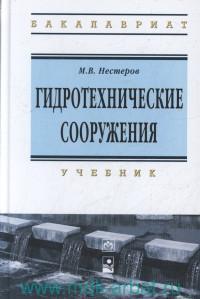 Гидротехнические сооружения : учебник